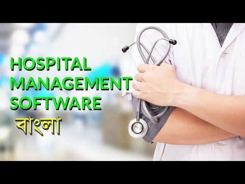 Hospital Management system software (Bangla) | How to use Hospital management software?| And IT |