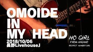 2018/10/06 長野LivehouseJ ライブ映像 OMOIDE IN MY HEAD(NUMBER GIRL)...