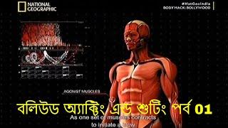 01,Body Hack,National Geographic Bangla