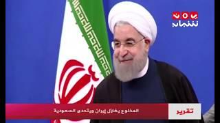 المخلوع يغازل إيران ويتحدى السعودية | تقرير يمن شباب