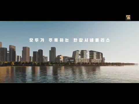김포 한강시네폴리스 홍보영상