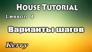 видео уроки танцев/ House dance tutorial /Сочетание шагов в Хаусе/ Kerry