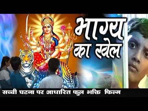 New Bhakti Movie