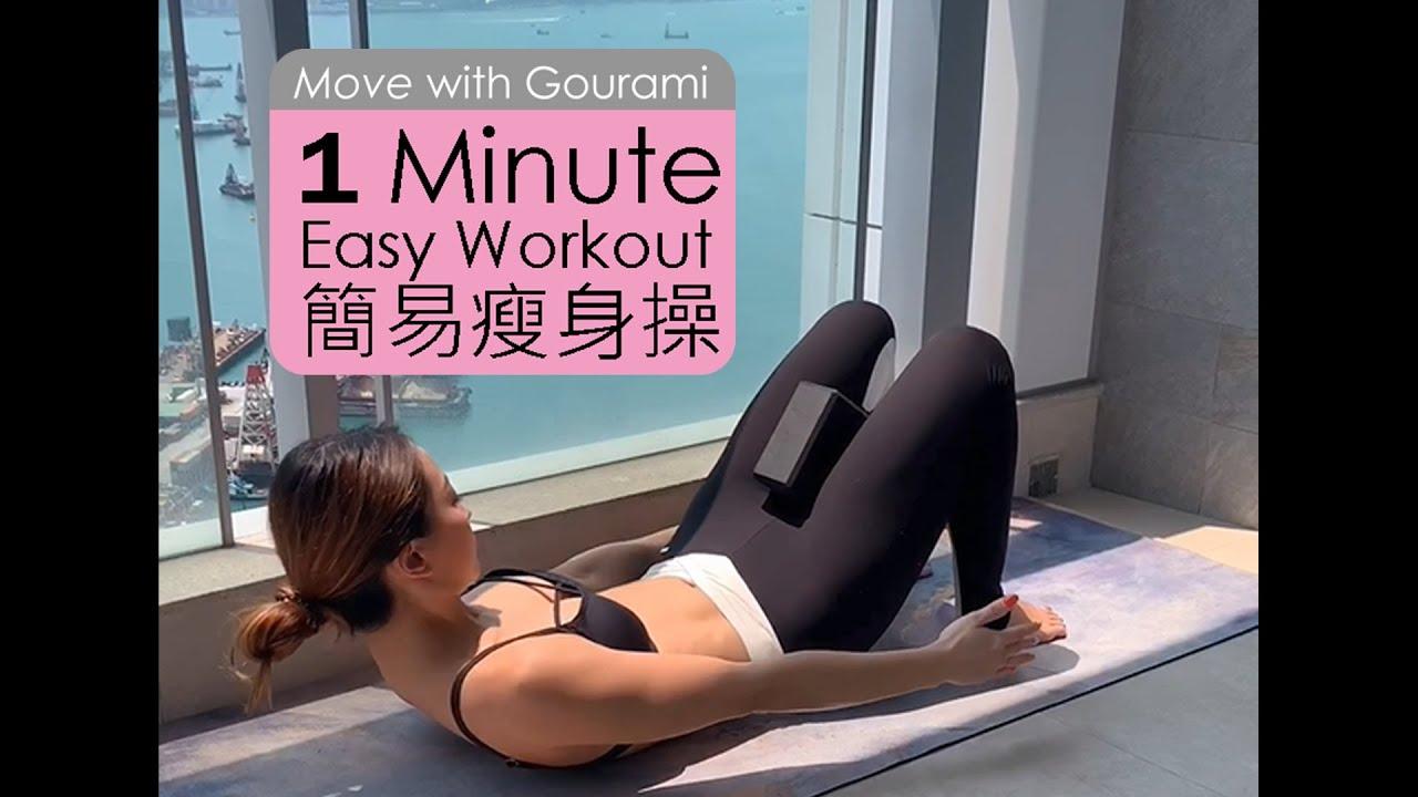 1分鐘簡易瘦身操 – 堅持30天瘦身挑戰 | 1 Minute Easy Workout – 30 Days Challenge