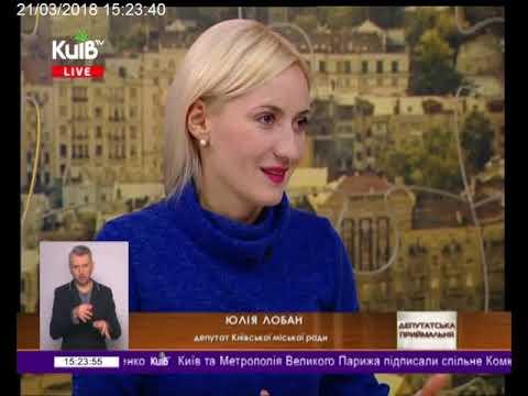 Телеканал Київ: 21.03.18  Громадська приймальня 15.15
