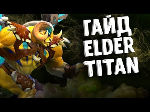 видео: ГАЙД ЭЛДЕР ТИТАН ДОТА 2 - guide elder titan dota 2