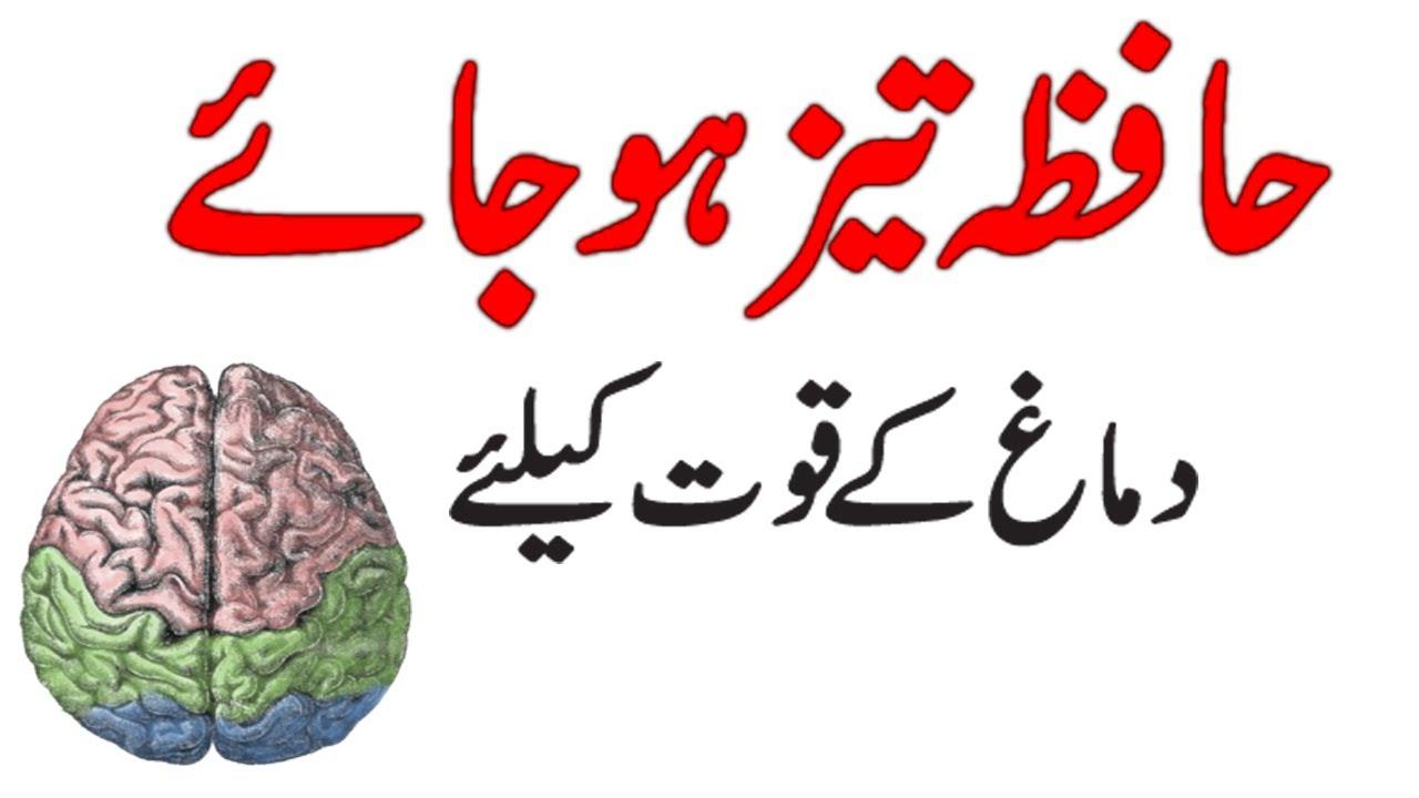 Hafiza Ka Desi ilaj | Dimag Ki Kamzori Ka ilaj | Yadasht Ki Kamzori Ka ilaj |Hafiza Ki kamzori
