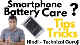 [Hindi/Urdu] How to take Good Care of your Smartphone's Battery