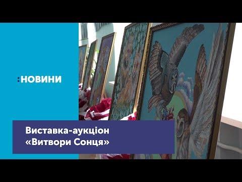 Телеканал UA: Житомир: У Житомирі відкрилася виставка-аукціон, приурочена Міжнародному дню людини з Синдромом Дауна