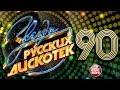 Звезды Русских Дискотек 90 е Любимые Танцевальные Хиты Десятилетия mp3