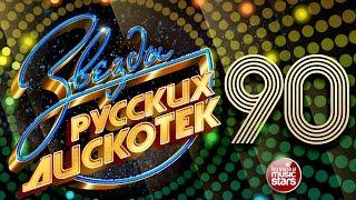 Звезды Русских Дискотек ★ 90-е ★ Любимые Танцевальные Хиты Десятилетия ★