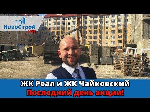 ЖК Реал и ЖК Чайковский Геленджик    Последний день акции!