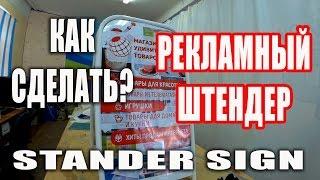 видео Штендеры