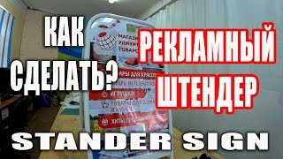 видео Штендер