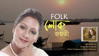 Moner Manush | Folk Lok | Audio Song | Jayati Chakraborty