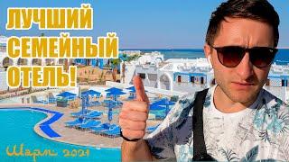 Лучший Семейный отель Шарма FUN SUN Albatros Palace Resort Sharm El Sheikh 5 Обзор 2021