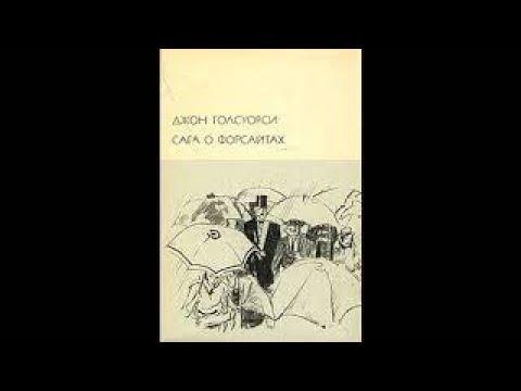 Голсуорси Джон John Galsworthy – Современная комедия 4 Встречи #Аудиокнига
