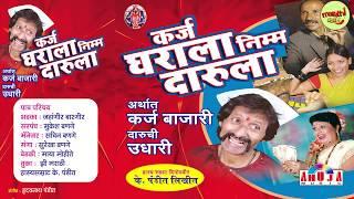मराठी विनोदी नाटक - कर्ज घराला निम्मं दारूला | Karj Gharalaa Nimme Darulaa | K.Pandit