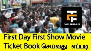 How to Book Tamil Movie Ticket Online (FDFS) | Tamil Techguruji