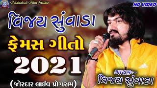 vijay suvada new song 2020 |  tik tok  famous song 2020 | mahakali film studio || live program 2020