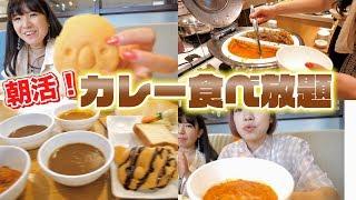 【食べ放題】カレーの食べ放題で朝活してきた!!