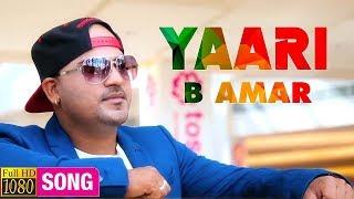 Yaari || Official Full Video Song 2016 || B Amar || Batth Records