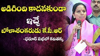 TRS MP Kavitha treats KCR as a Bhola Sankarudu Telangana Elections Campaign| Dot News