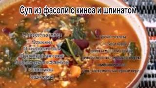 Супы рецепты видео.Суп из фасоли с киноа и шпинатом