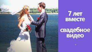 медная свадьба 7 ЛЕТ ВМЕСТЕ  СВАДЕБНОЕ ВИДЕО