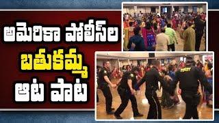 American Cops Played @ Saddula Bathukamma Celebrations   USA   Telugu News   Great Telangana TV