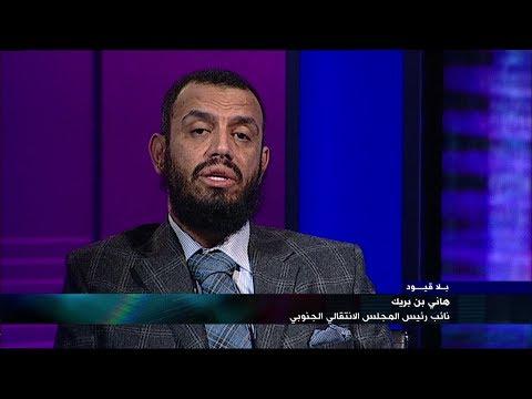 لقاء الشيخ هاني بن بريك نائب رئيس المجلس الانتقالي ضمن برنامج