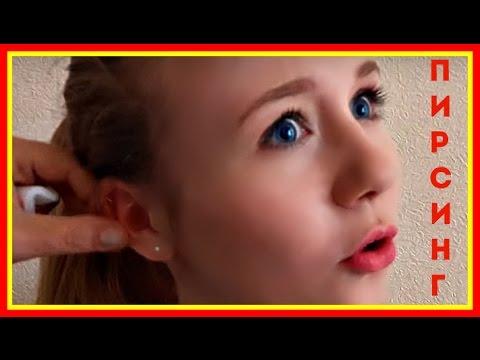 Где проколоть уши в Москве? И сколько это стоит
