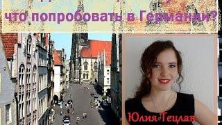 Блюда немецкой кухни-что попробовать в Германии.(Сегодня мы совершим виртуальное путешествие в Германию и нашим гидом будет Юлия Тецлав. Она живет в г. Мюнст..., 2015-09-02T09:04:50.000Z)