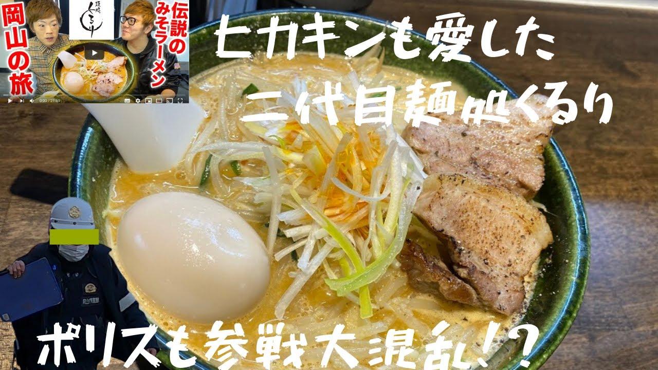 ヒカキンも愛した「二代目麺処くるり」in 岡山 令和元年最終営業日に食べに行ったらあんなことになろうと ...