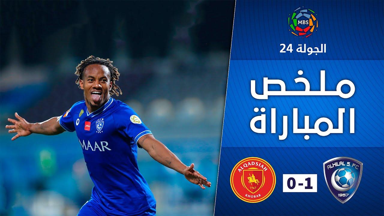 ملخص مباراة الهلال x القادسية 1-0   دوري كأس الأمير محمد بن سلمان للمحترفين   الجولة 24