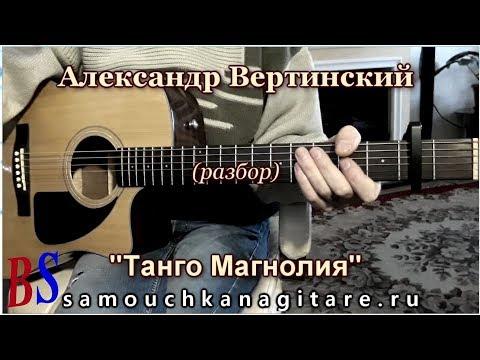 Александр Вертинский - Танго Магнолия (кавер) Аккорды, Разбор песни на гитаре