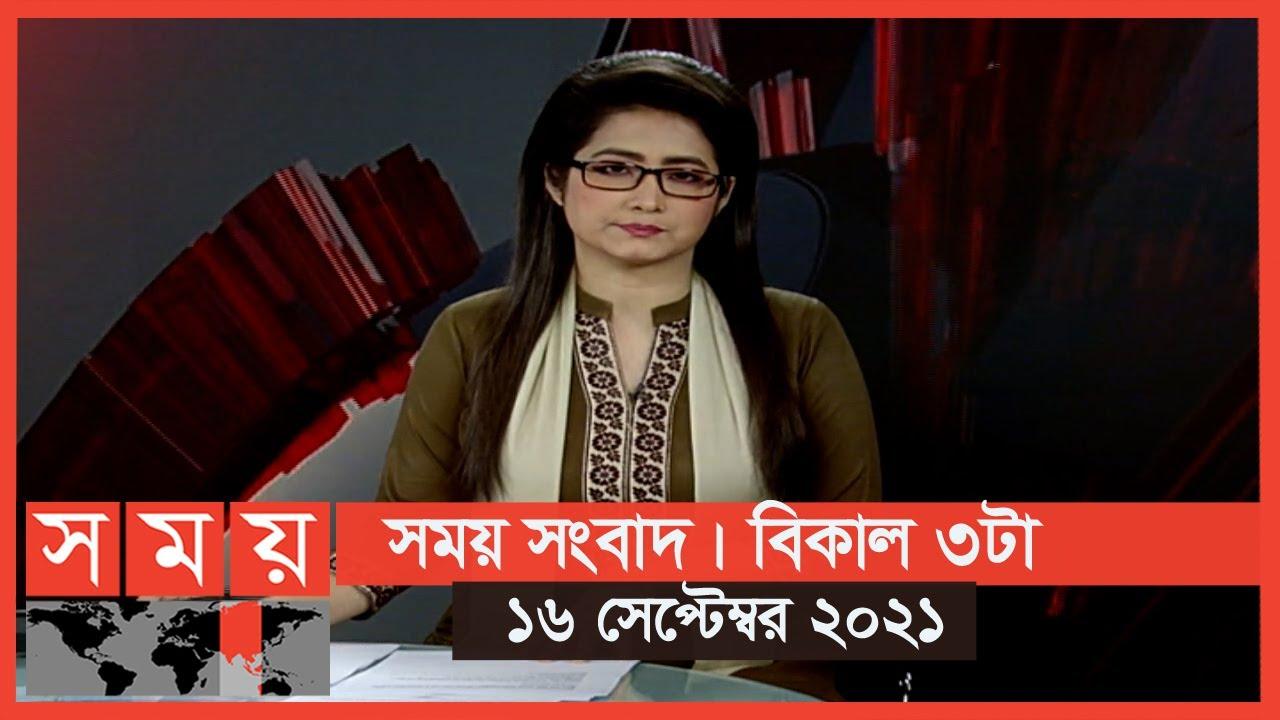 Download সময় সংবাদ   বিকাল ৩টা   ১৬ সেপ্টেম্বর ২০২১   Somoy tv bulletin 3pm   Latest Bangladeshi News