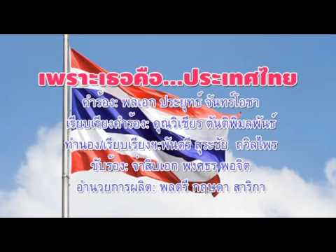 "Prayuth Chan-ocha: ""Because You Are Thailand"""