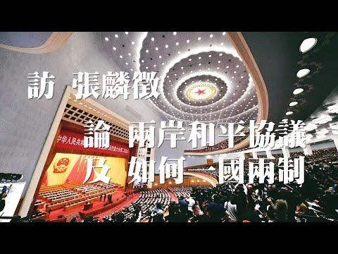 030319 訪 張麟徵:論兩岸和平協議 及 如何一國兩制 (50% 版)