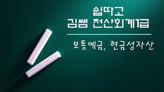 [김쌤회계] 전산회계1급 14강 보통예금, 현금성자산