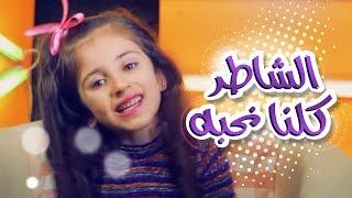 Download Video كليب الشاطر كلنا نحبه do you love me - زينة عواد | قناة كراميش MP3 3GP MP4