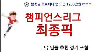 [스포츠토토] 챔피언스리그 최종픽   - 스포츠토토,배…