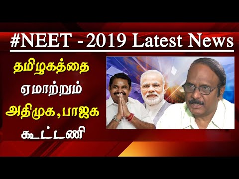 Neet 2019 latest news how bjp and admk cheating in neet 2019 tamil news live latest tamil news  Dr Ravindranath of doctors for social equality told the reporters that BJP and ADMK Alliance is misleading the people on neet issue.  He also said in a recent press conference central minister Piyush Goyal has clearly said they will not be exemption for Neet in Tamilnadu but ADMK continuous to mislead people by getting exemption for Neet  Neet 2019 latest news neet 2019 latest news, neet form 2019, neet question paper 2018,  neet 2019 changes, More tamil news, tamil news today, latest tamil news, kollywood news, kollywood tamil news Please Subscribe to red pix 24x7 https://goo.gl/bzRyDm red pix 24x7 is online tv news channel and a free online tv