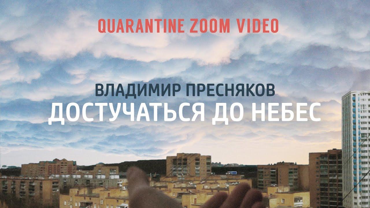 Владимир Пресняков — Достучаться до небес  (quarantine zoom video)