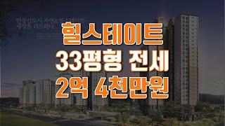 김포 마산동 자연앤힐스테이트 무융자전세 2억4천
