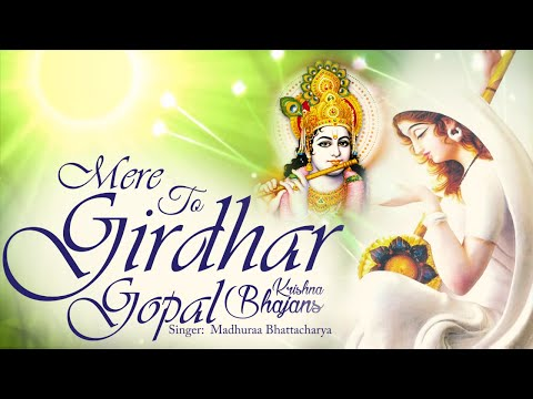 MERE TO GIRIDHAR GOPAL DUSRO NA KOI | VERY BEAUTIFUL SONG - POPULAR KRISHNA BHAJAN ( FULL SONG )
