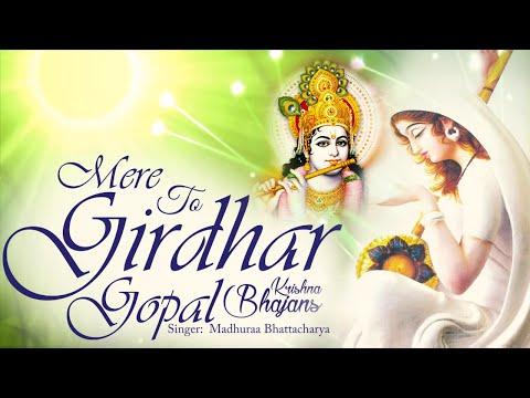MERE TO GIRIDHAR GOPAL DUSRO NA KOI | VERY BEAUTIFUL SONG - POPULAR KRISHNA BHAJAN ( FULL SONG )