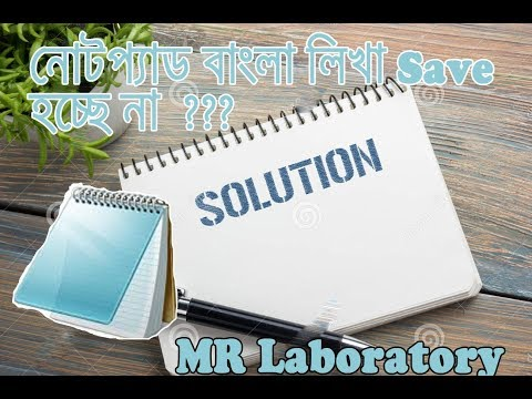 Simple Notepad sricks in desktop / How to save bangla type in notepad  b...