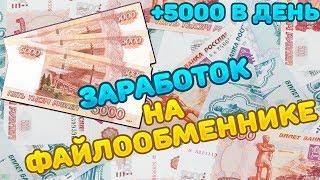 Где Заработать 5000 Рублей в День. Заработок на Файлообменнике? 5000! Для Школьника!