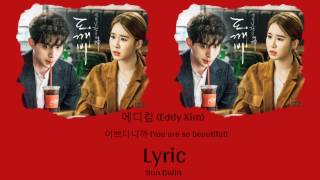 Gambar cover [LYRIC] Eddy Kim (에디킴) – 이쁘다니까 (You are so beautiful) (Han-Rom-Eng)